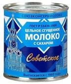 Сгущенное молоко Советское цельное с сахаром 8.5%, 380 г