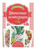 """Наниашвили Ирина Николаевна """"Цветочные композиции"""""""