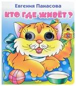 """Панасова Е. """"Кто где живет? Кошка"""""""