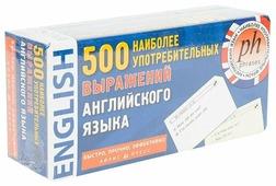 Набор карточек Айрис-Пресс Тематические карточки. 500 наиболее употребительных выражений английского языка 6.7x4.2 см 500 шт.