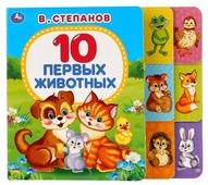"""Степанов В. """"Книжка с закладками А5. 10 первых животных"""""""