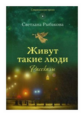 "Рыбакова Светлана Николаевна ""Живут такие люди"""