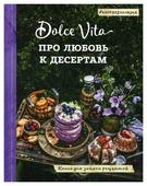 """Книга для записи рецептов """"Про любовь к десертам. Dolce vita"""""""