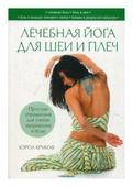 """Крукоф Кэрол """"Лечебная йога для шеи и плеч. Простые упражнения для снятия напряжения и боли"""""""