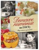 Книга АСТ Детское питание по госту