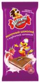 Шоколад Детский сувенир молочный с клубничной начинкой, 25%