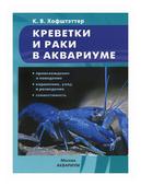 "Хофштэттер Кристиан В. ""Креветки и раки в аквариуме"""