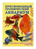 """Бэйли М. """"Пресноводный тропический аквариум. Профессиональные советы"""""""