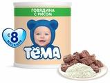Пюре Тёма говядина с рисом (с 8 месяцев) 100 г, 1 шт