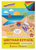 Цветная бумага Пляж Юнландия, 200х280, 16 л., 8 цв.