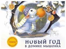 """Зенькова А. """"Книга с ароматными картинками. Новый год в доме мышонка"""""""