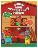 """Книжка с наклейками """"Мой игрушечный гараж"""""""