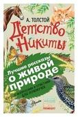"""Толстой А.Н. """"Детство Никиты"""""""