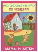 """Книжка с наклейками """"Мамы и детки. Многоразовые наклейки по номерам"""""""