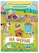 """Книжка с наклейками """"На ферме. Игры с многоразовыми наклейками"""""""