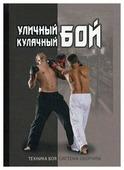 """Сергиенко И.В. """"Уличный кулачный бой"""""""