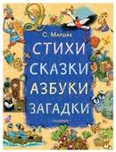 """Маршак С.Я. """"Стихи, сказки, азбуки, загадки"""""""
