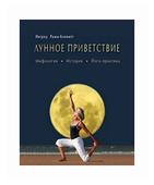 """Рамм-Бонвитт И. """"Лунное приветствие. Мифология. История. Йога-практика"""""""