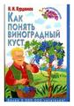 """Курдюмов Н.И. """"Как понять виноградный куст"""""""