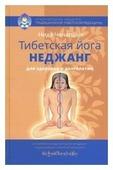 """Нида Ченагцанг """"Тибетская йога неджанг для здоровья и долголетия"""""""