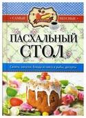 """Сост. Кашин С.П. """"Самые вкусные рецепты. Пасхальный стол"""""""
