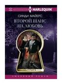 "Майерс С. ""Второй шанс на любовь"""