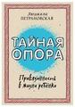 """Петрановская Л.В. """"Тайная опора: привязанность в жизни ребенка"""""""