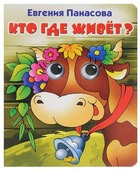 "Панасова Е. ""Кто где живет? Корова"""