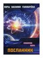"Головачёв Василий Васильевич ""Посланник"""