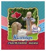 """Стебленко С.А. """"Календарь счастливой мамы. От рождения до года на 365 дней"""""""