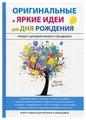"""Авдеева М.К. """"Оригинальные и яркие идеи для дня рождения"""""""