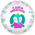 Воздушный шар MILAND Agura Круг С днем рождения! Слоник
