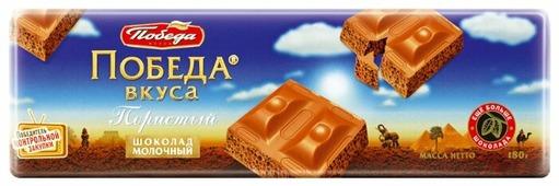 Шоколад Победа вкуса молочный пористый