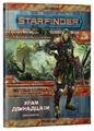 Книга правил HOBBY WORLD Starfinder. Мёртвые солнца. Выпуск №2: Храм Двенадцати