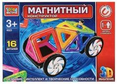 Магнитный конструктор ГОРОД МАСТЕРОВ Магнитный 4023 Машинка с фигуркой