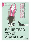 """Шампаров В.Л. """"Ваше тело хочет движения! Оздоровительная гимнастика удовольствия"""""""