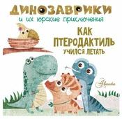 Динозаврики и их Юрские приключения. Как птеродактиль учился летать