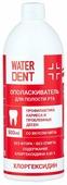 Global White Ополаскиватель Waterdent хлоргексидин без фтора