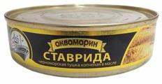 Аквамарин Ставрида черноморская тушка копченая в масле, 150 г