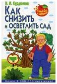 """Курдюмов Н.И. """"Как снизить и осветлить сад"""""""