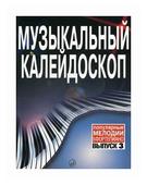 Музыкальный калейдоскоп. Популярные мелодии. Переложение для фортепиано. Выпуск 3