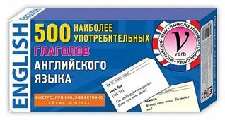 Набор карточек Айрис-Пресс Тематические карточки. 500 наиболее употребительных глаголов английского языка 6.7x4.2 см 500 шт.