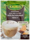 KAMIS Приправа Для чая и кофе Апельсиновый твист, 20 г