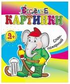 Адонис Раскраска Слон-пожарный