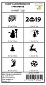 """Трафарет Crazy Liberty Набор самоклеющихся трафаретов """"Новый год"""" 8 шт."""