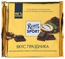 Шоколад Ritter Sport Вкус праздника молочный, 40% какао