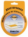 Клейкая лента монтажная Aviora 302-016, 24 мм x 2 м