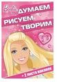 ЛЕВ Раскраска с наклейками. Барби (№1407)