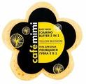 Мочалка Cafe mimi Пенящаяся губка для тела Yellow blossom