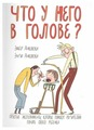 """Анковски Э., Анковски Э. """"Что у него в голове? Простые эксперименты, которые помогут родителям понять их ребенка"""""""